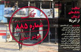 شکایت بانکهای لرستان از آمریکا/مرعشی: روزی احمدینژاد حرفهایی می زند که هیچ ضدانقلابی نگفته