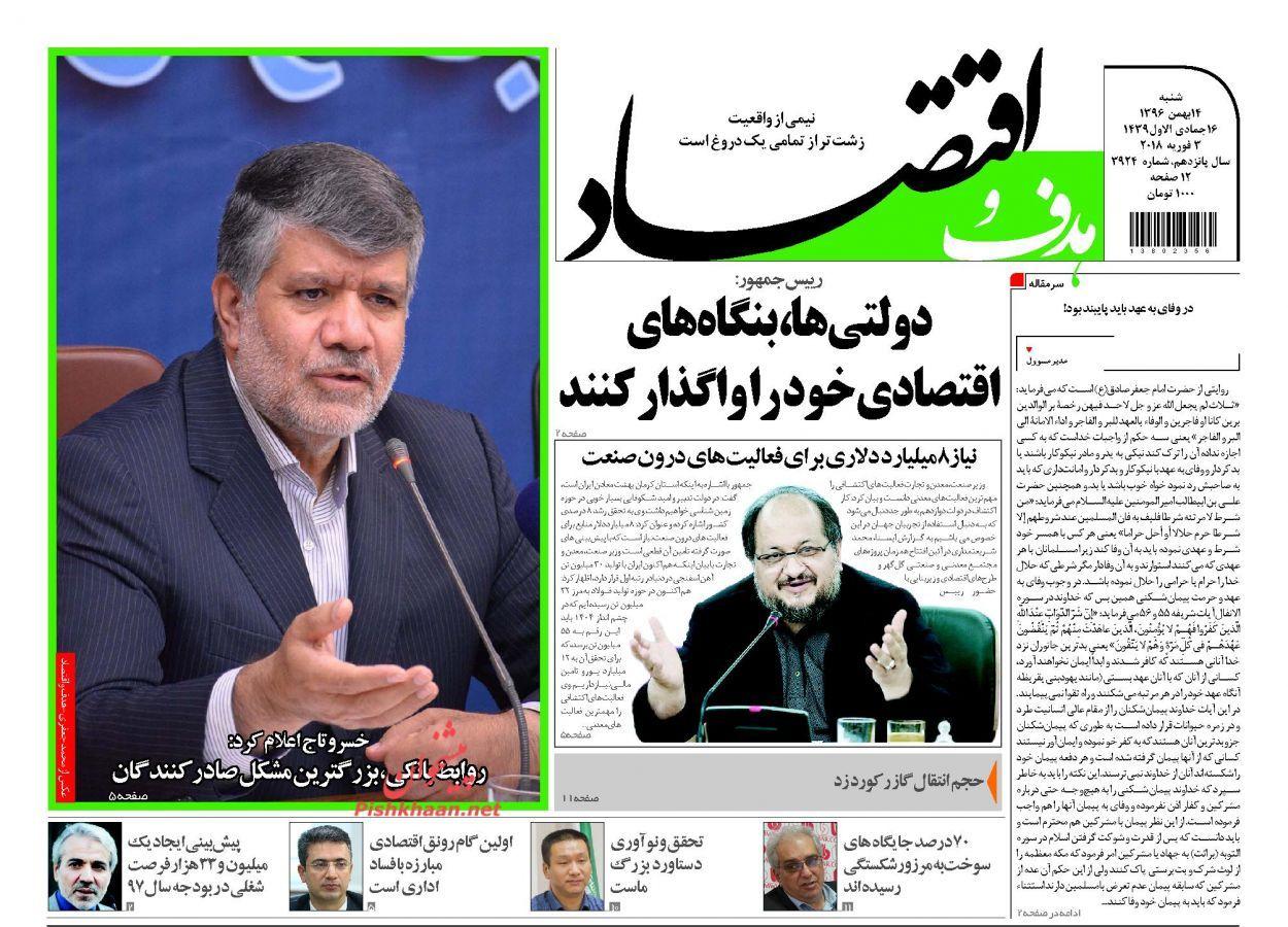 روزنامههای اقتصادی شنبه ۱۴ بهمن ماه ۹۶
