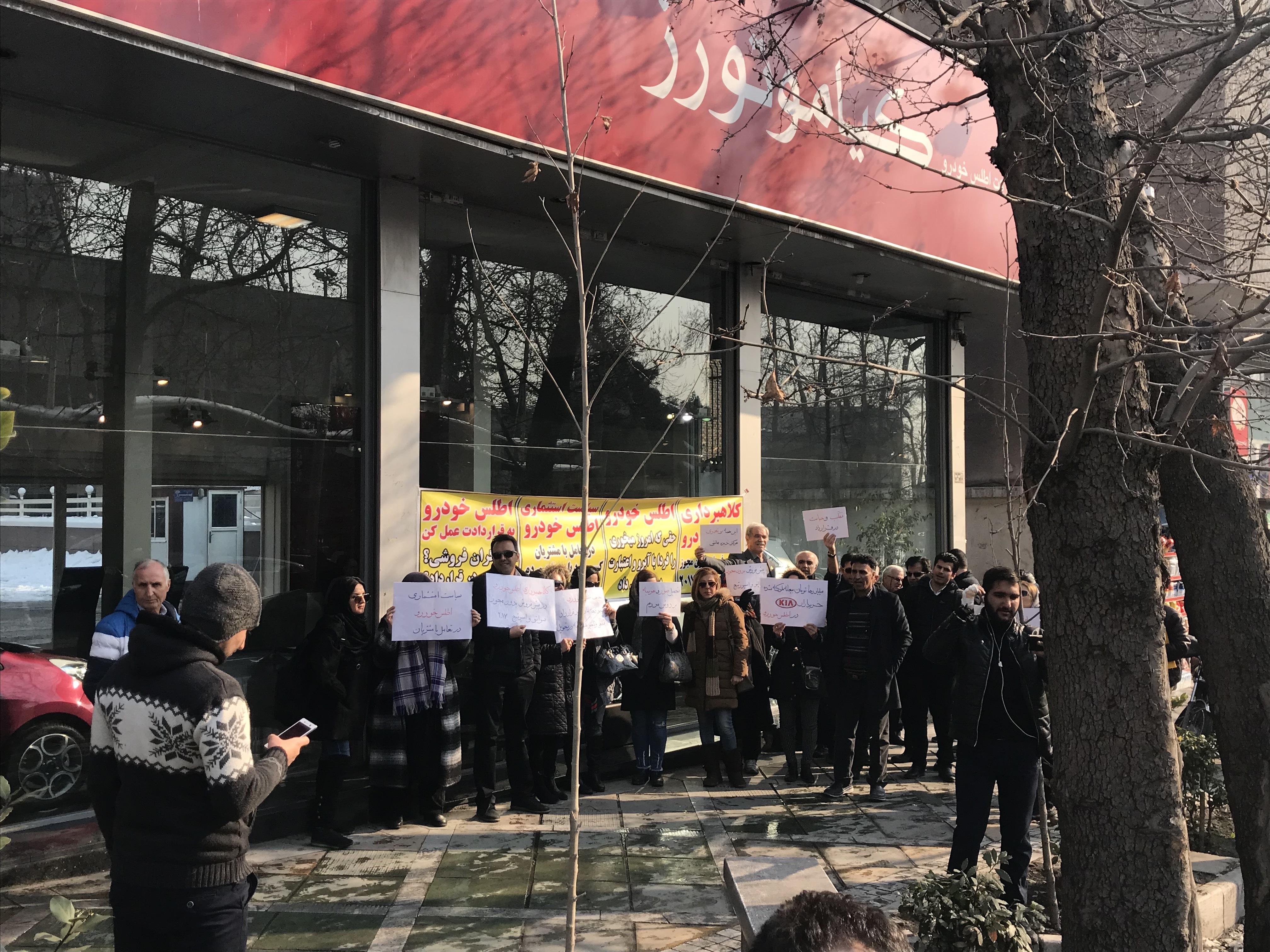 تجمع اعتراضی امروز خریداران اطلس خوردو درسازمان صنعت وتجارت استان تهران