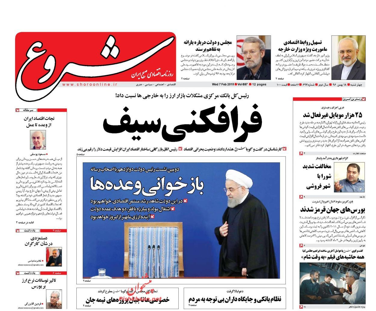 روزنامههای اقتصادی چهارشنبه ۱۸ بهمن ماه ۹۶