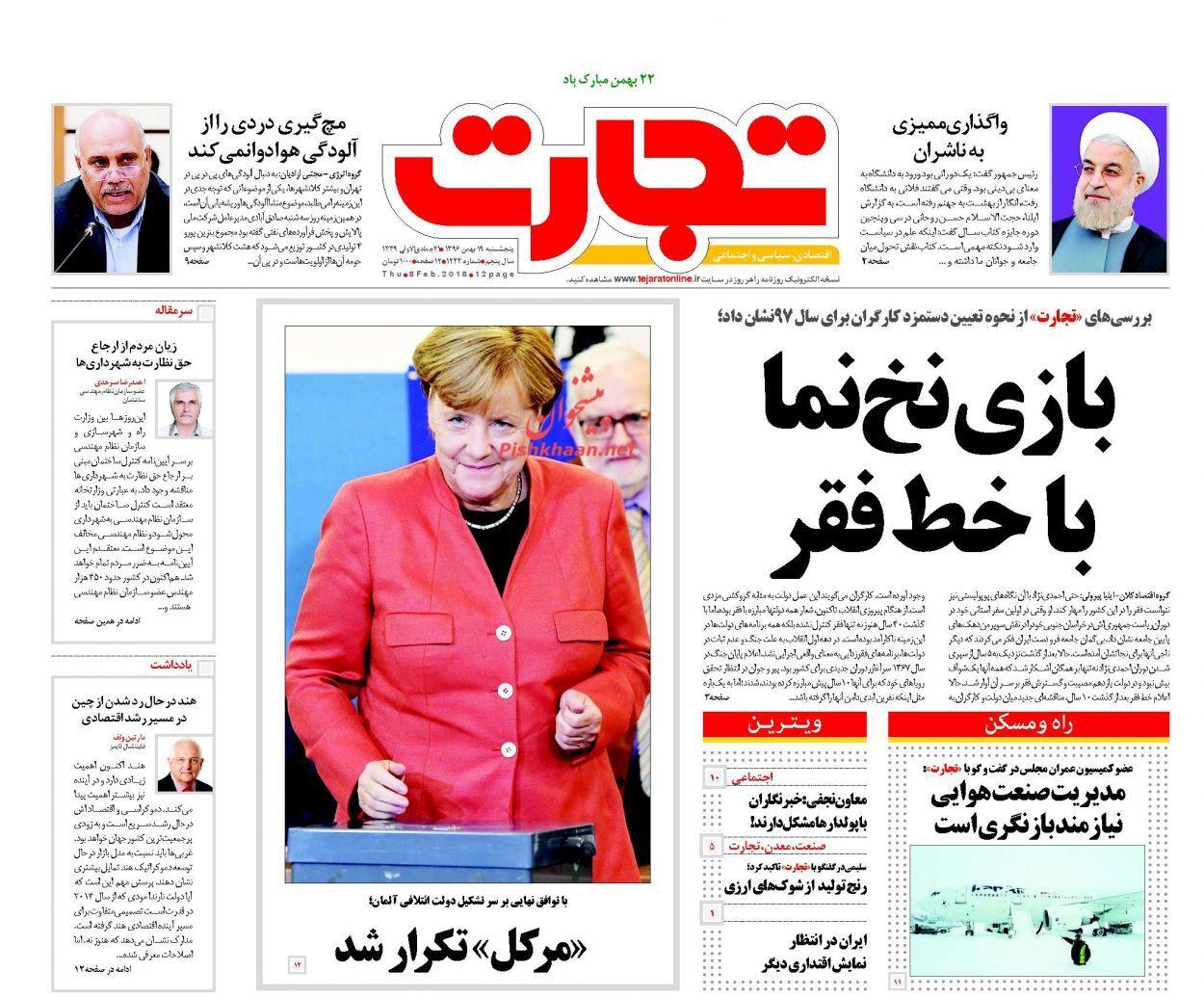 روزنامههای اقتصادی پنجشنبه ۱۹ بهمن ماه ۹۶