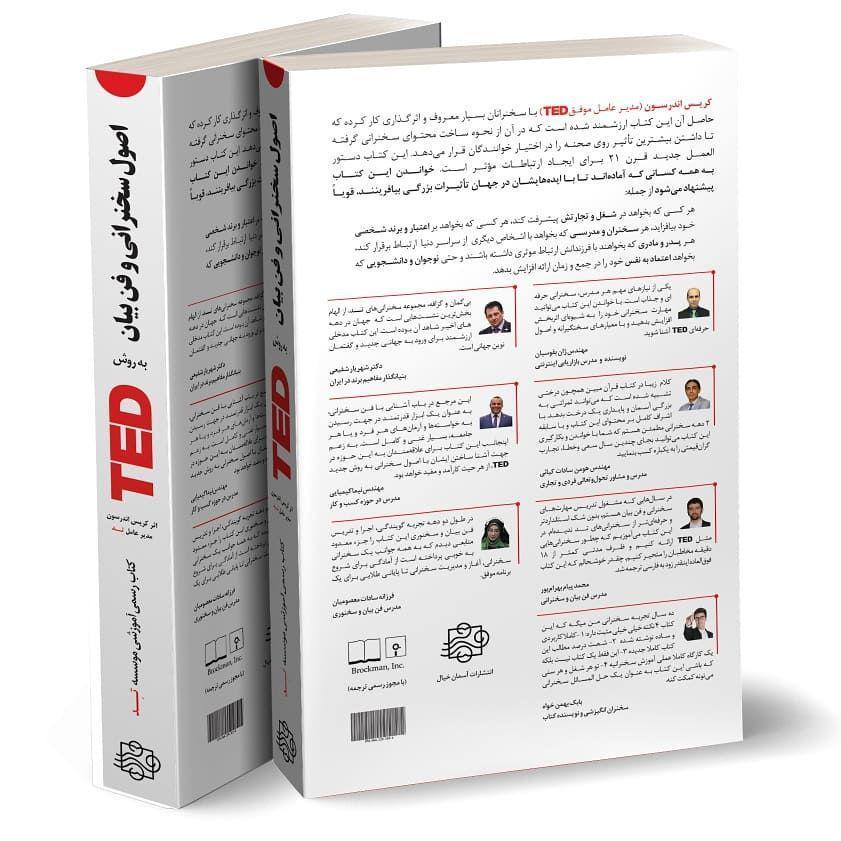 رونمایی از کتاب «اصول سخنرانی و فن بیان به شیوه تد (TED)»