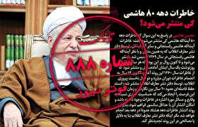 واکنش وزیر آموزش پرورش به سخنان فرمانده بسیج/خاطرات دهه ۸۰ هاشمی کی منتشر میشود؟