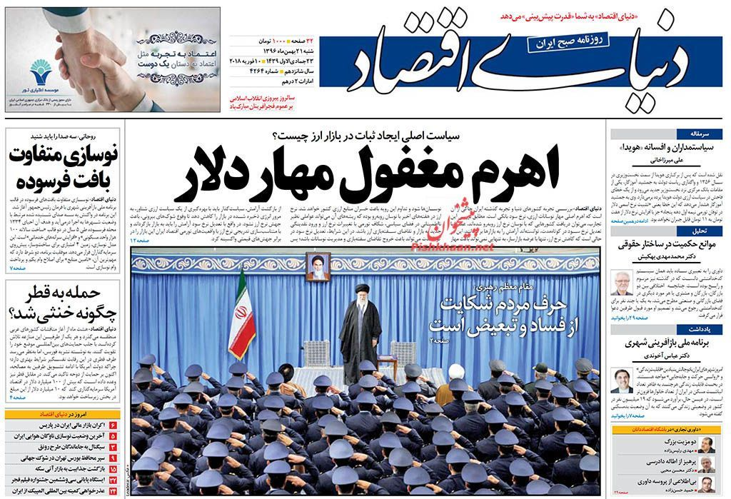 روزنامههای اقتصادی شنبه ۲۱ بهمن ماه ۹۶