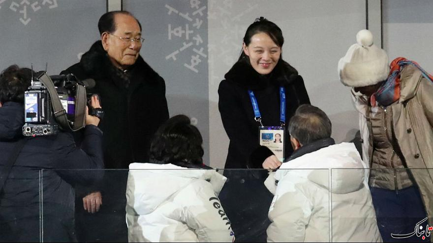 خواهر رهبر کره شمالی در افتتاحیه المپیک زمستانی