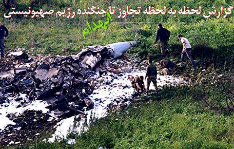 لحظه به لحظه عملیات انهدام جنگنده اسرائیل
