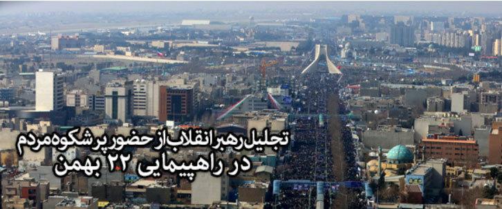 ملت عزیز و سربلند ایران! عزم و بصیرت شما حادثه بزرگ و خیره کنندهئی آفرید
