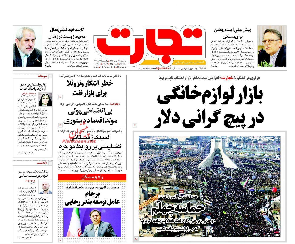 روزنامه های اقتصادی دوشنبه ۲۳ بهمن ماه ۹۶