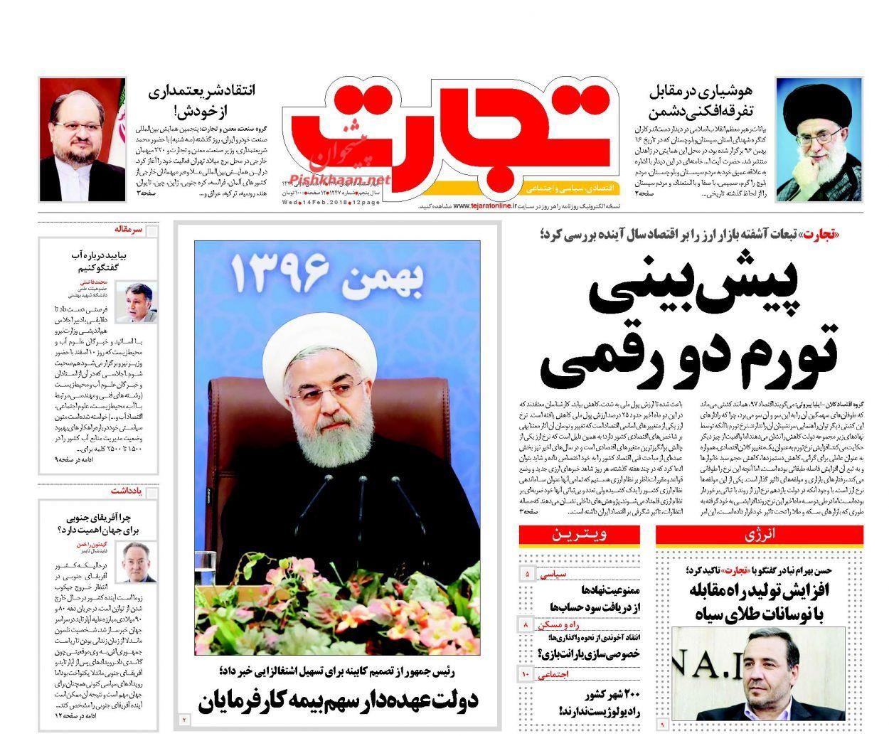 روزنامههای اقتصادی چهارشنبه ۲۵ بهمن ماه ۹۶