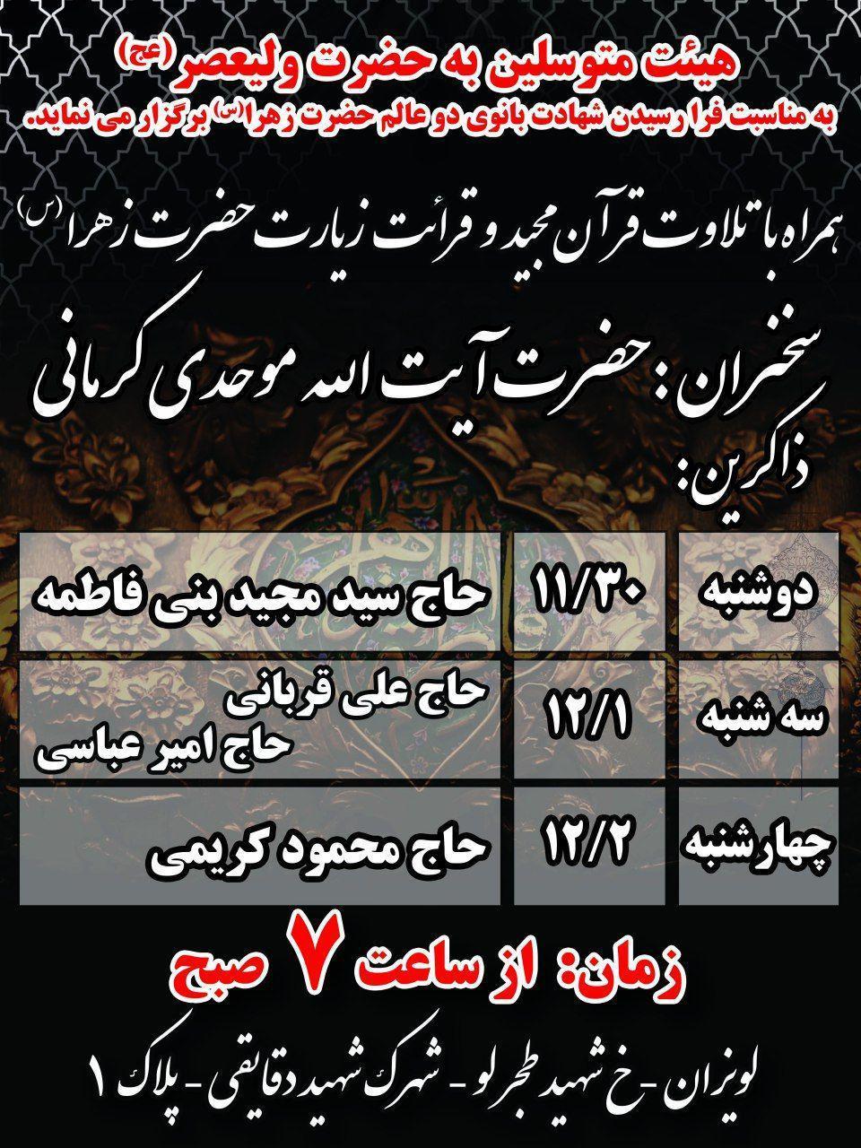 برنامه عزاداری به مناسب شهادت حضرت زهرا (س)