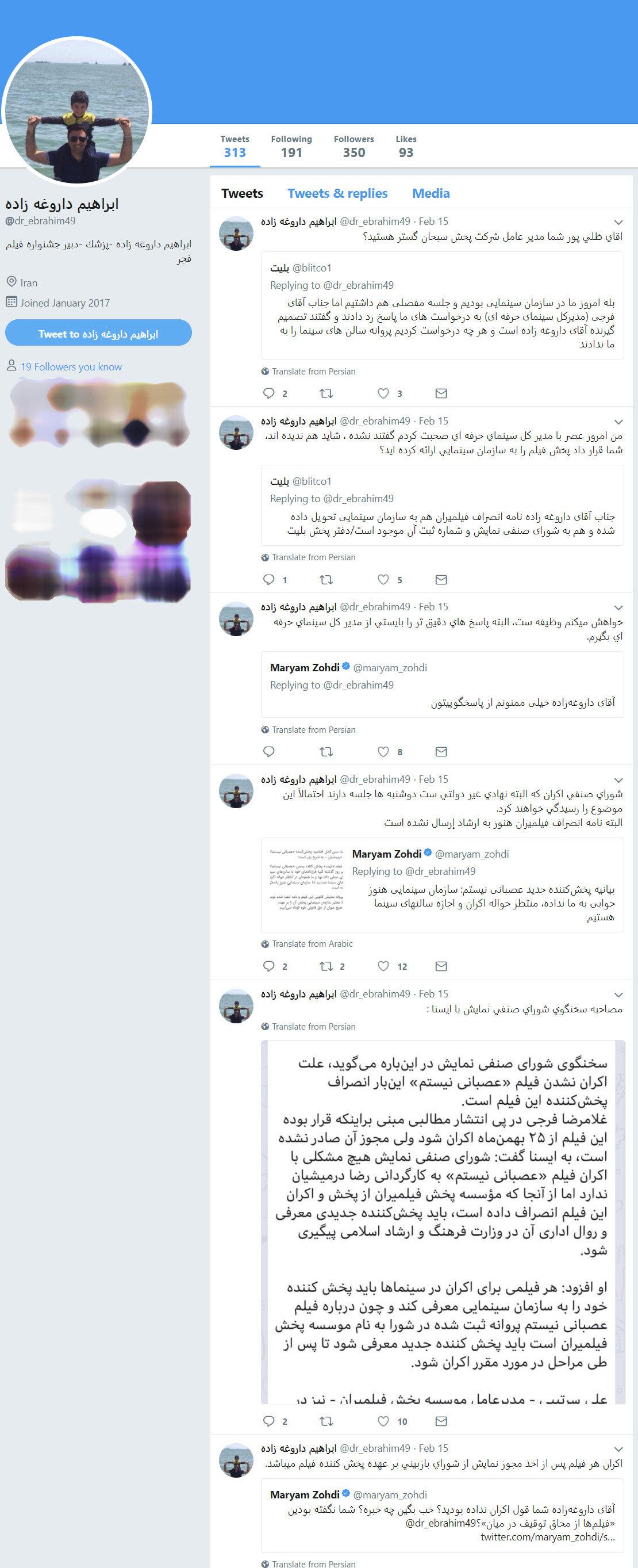 مناظره توییتری مدیر سازمان سینمایی درباره لغو اکران «عصبانی نیستم»