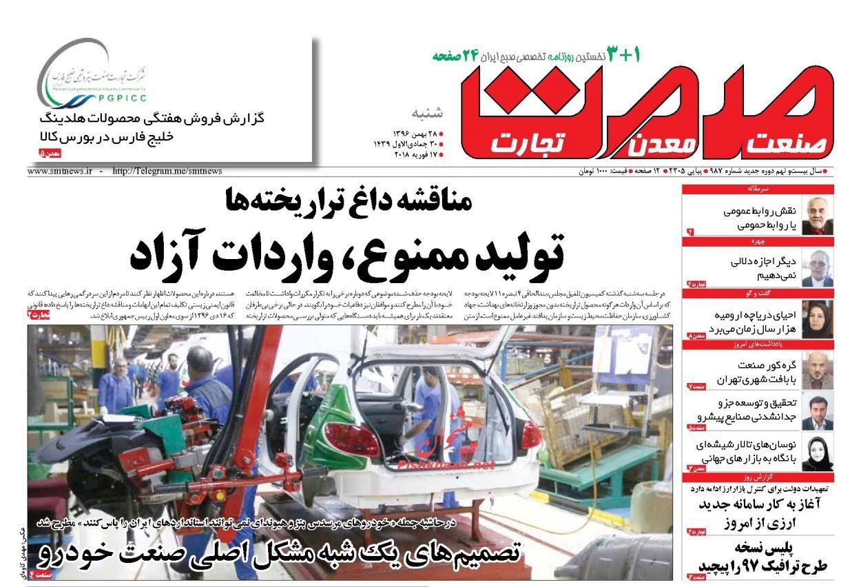 روزنامههای اقتصادی شنبه ۲۸ بهمن ماه ۹۶