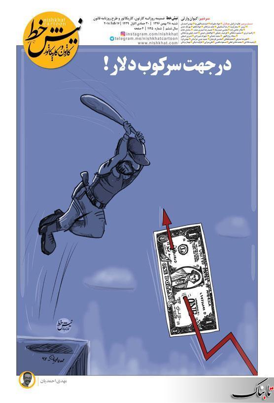 پاسخی به پرسش زیباکلام درباره احمدینژاد! /رئیس جمهور از آزادی کدام مردم سخن میگوید؟ /معضل ریشهای بازار ارز چیست؟ /آیا اصلاحات به بنبست رسیده است؟