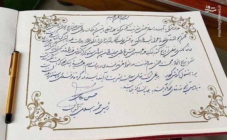 یادداشت روحانی در دفتر یادبود گاندی