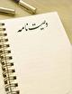 یک «وصیت نامه» صحیح چه ویژگی هایی باید داشته باشد؟