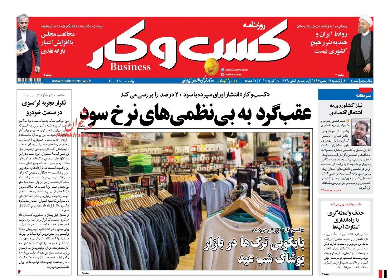 روزنامههای اقتصادی یکشنبه ۲۹ بهمن ماه ۹۶