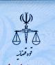 ضابطان قضایی چه افرادی هستند و چه وظایفی دارند؟