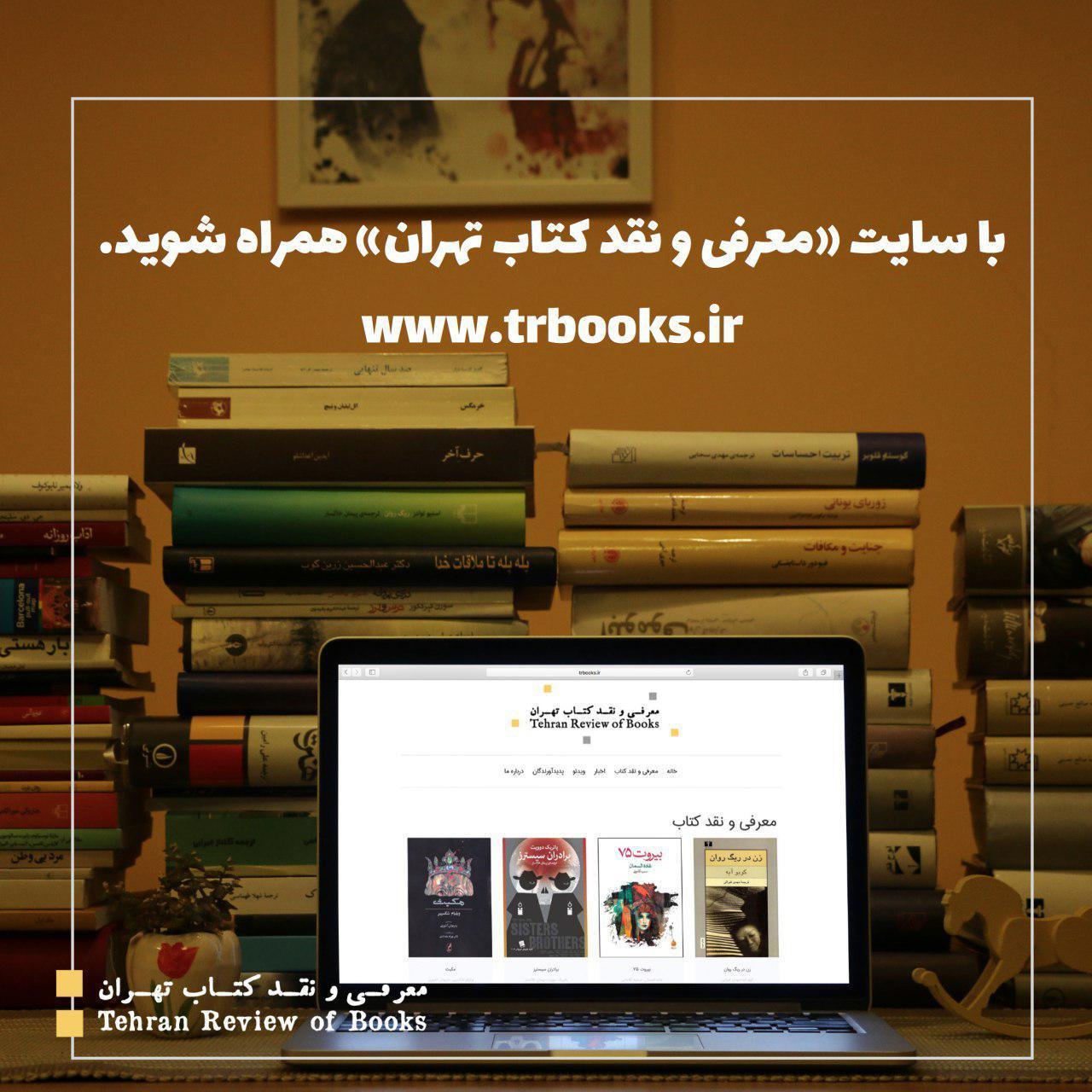 با سایت «معرفی و نقد کتاب تهران» همراه شوید