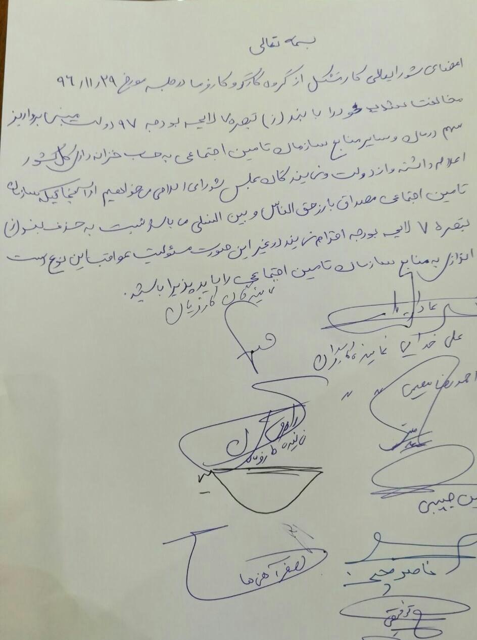 جلسه امروز تعیین دستمزد کارگران96 نمایندگان کارگری جلسه شورایعالی کار را ترک کردند - سایت ...