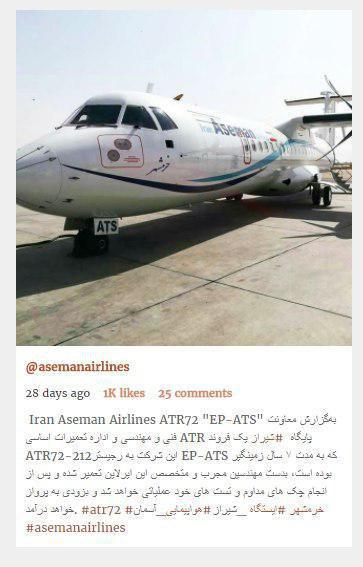 سقوط «خرمشهر»، هواپیمایی که چندین سال زمینگیر شده بود!