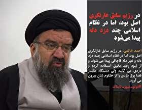 احمد خاتمی: در رژیم سابق غارتگری اصل بود، اما در نظام اسلامی چند دزد دله پیدا میشود/والاستریت ژورنال: تلاش محرمانه آمریکا برای گفتوگوی با ایران درباره زندانیان دوتابعیتی