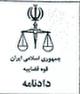 اعتراض به «رأی دادگاه» چه مراحلی دارد؟