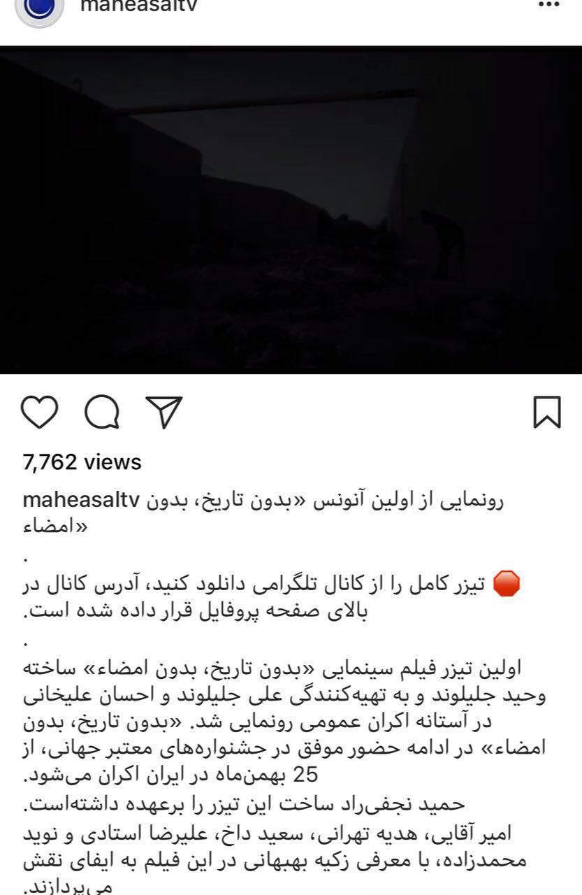 احسان علیخانی یک شبه تهیه کننده سینما شد و ماه عسل به کمک فیلمش آمد!