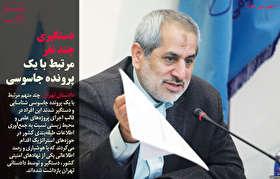 دادستان تهران: دستگیری چند فعال حوزه محیطزیست در رابطه با یک پرونده جاسوسی/تکذیب شام محرمانه اعضای کنگره آمریکا با روحانی