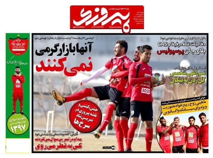 جلد پیروزی/چهارشنبه۴بهمن۹۶