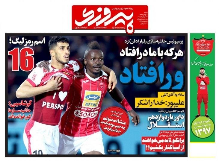 جلد پیروزی/شنبه۷بهمن۹۶