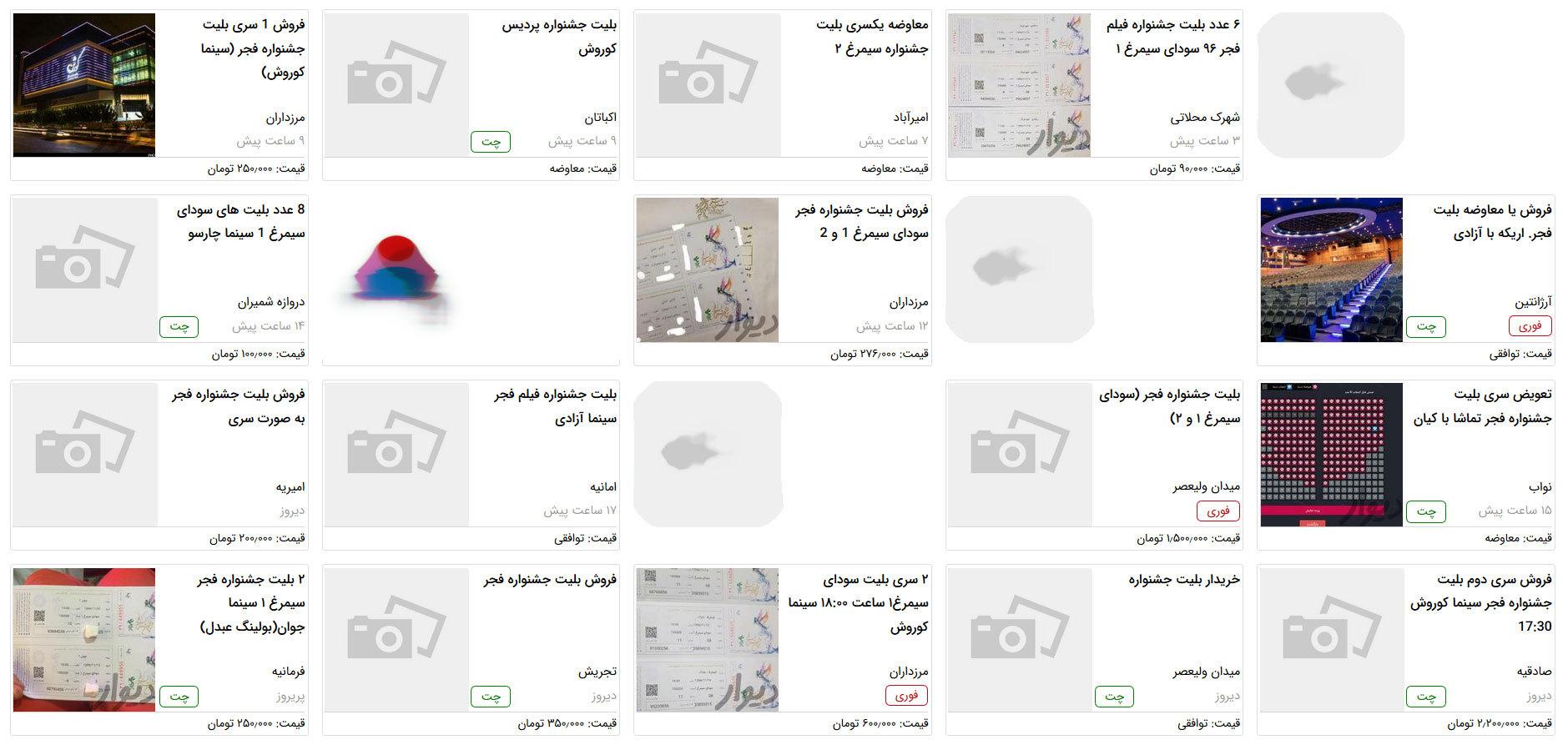 قیمت بلیتهای جشنواره فجر در بازار سیاه به 2.2 میلیون رسید!