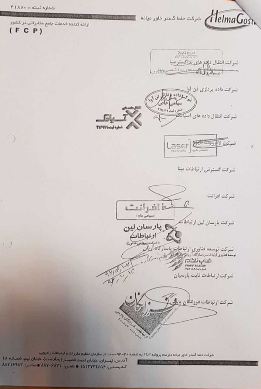 مدیران کنسرسیوم ۱۱شرکت FCP به وزیر ارتباطات نامه زدند