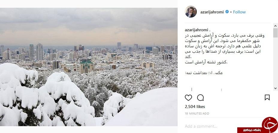 واکنش وزیر ارتباطات به بارش برف