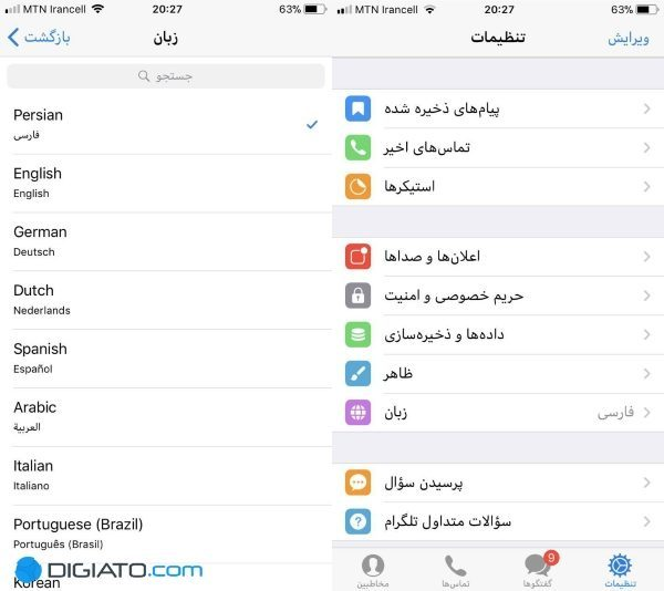 زبان فارسی به تلگرام اضافه شد