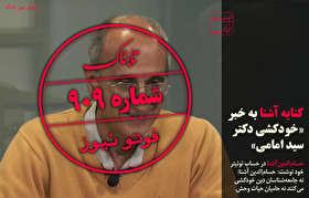 کنایه آشنا به خبر «خودکشی دکتر سید امامی»/ابتکار: ترجیح میدهم درباره بازداشت فعالان محیط زیست حرفی نزنم