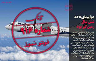رئیس سازمان هواپیمایی: هواپیمایATR شش سال زمینگیر بود/گزارش 16 هزار کودکآزاری به اورژانس اجتماعی در...