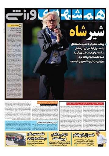 جلدهمشهری ورزشی/شنبه۱۲اسفند۹۶