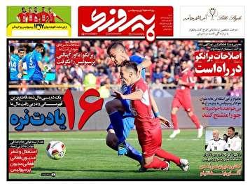 جلد پیروزی/شنبه۱۲اسفند۹۶