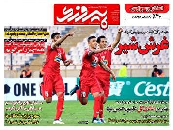 جلد پیروزی/سهشنبه۱۵اسفند۹۶