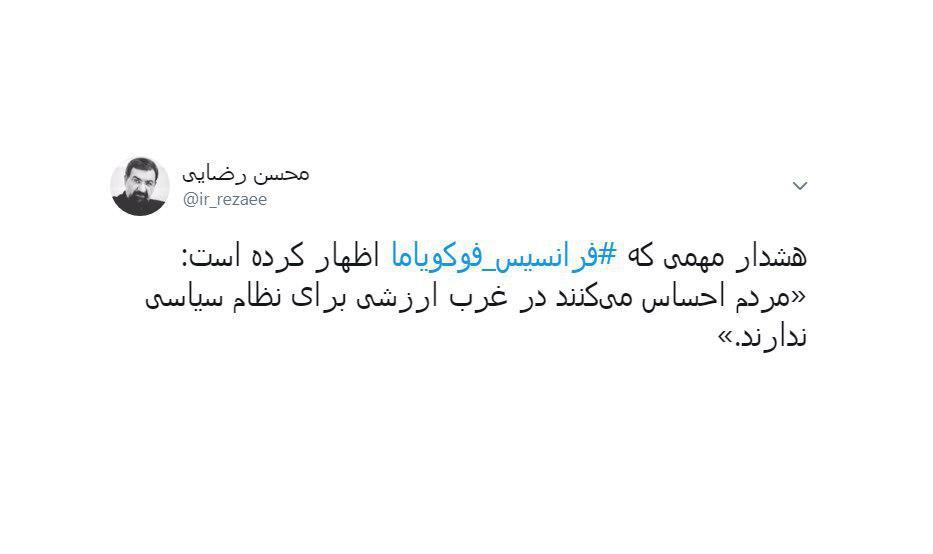 انتشار هشدار فوکویاما در توئتیر محسن رضایی