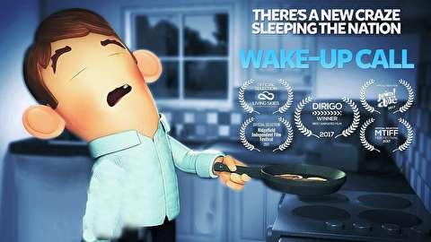 انیمیشن کوتاه تماس بیدارباش