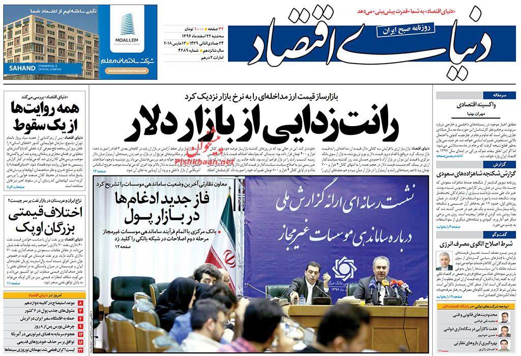 روزنامههای اقتصادی سه شنبه ۲۲ اسفندماه ۹۶