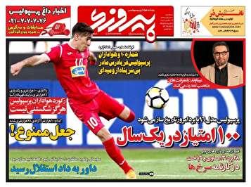 جلد پیروزی/سهشنبه۲۲اسفند۹۶