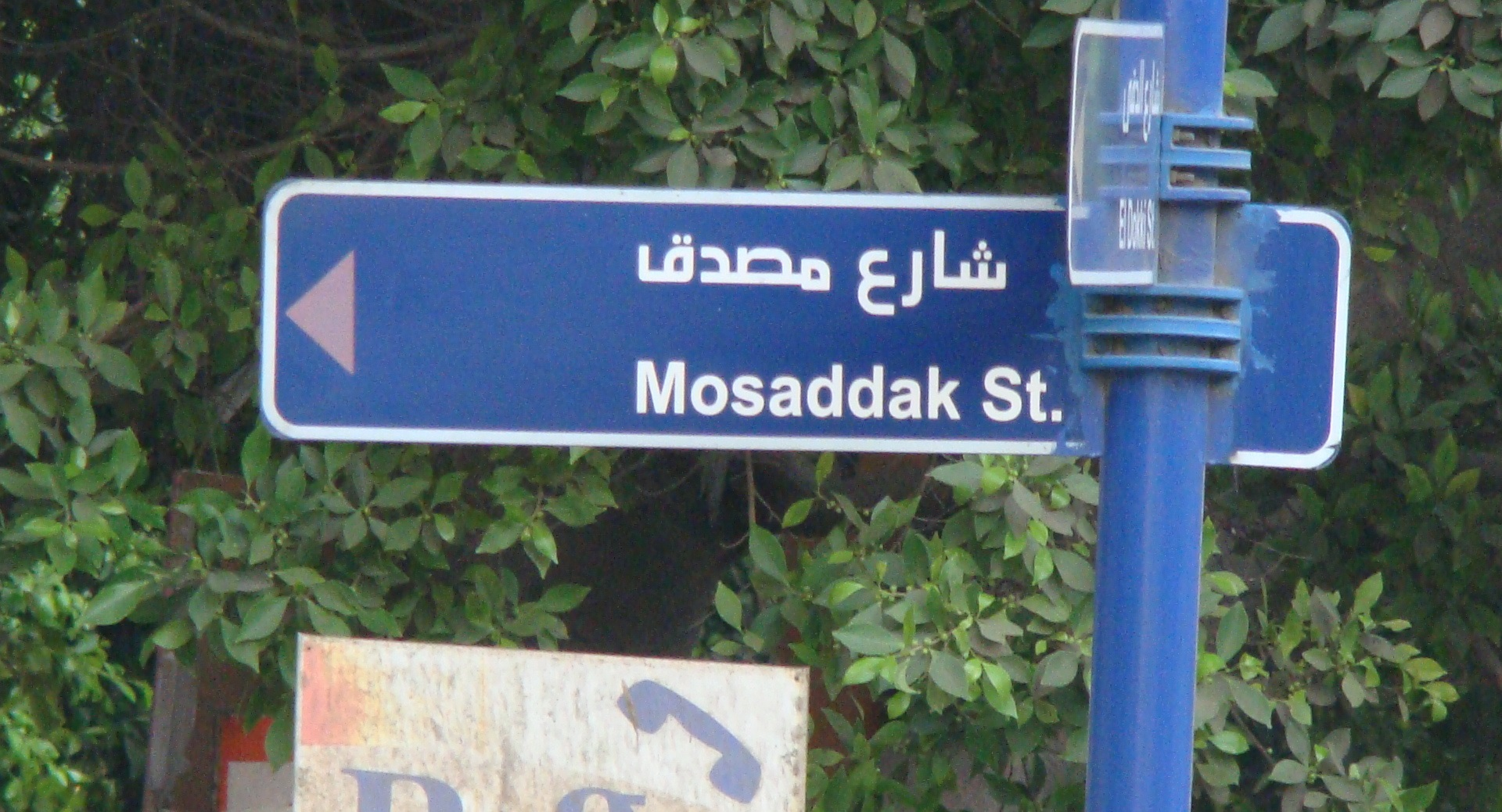 بالاخره «مصدق» به نقشه تهران پیوست شد/ «کارگر شمالی» نه، خیابان «نفت» تغییر نام داد