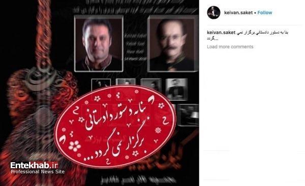 کنسرت کیوان ساکت از سوی دادستانی مشهد لغو شد