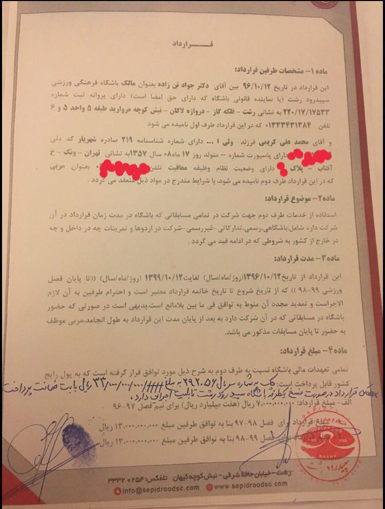 حمله جديد به تاج و كي روش/علی کریمی قراردادش رامنتشرکرد