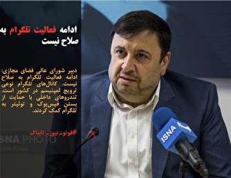 دبیر شورای عالی فضای مجازی: ادامه فعالیت تلگرام به صلاح نیست/جهانگیری: رفع حصر سال آینده انجام میشود