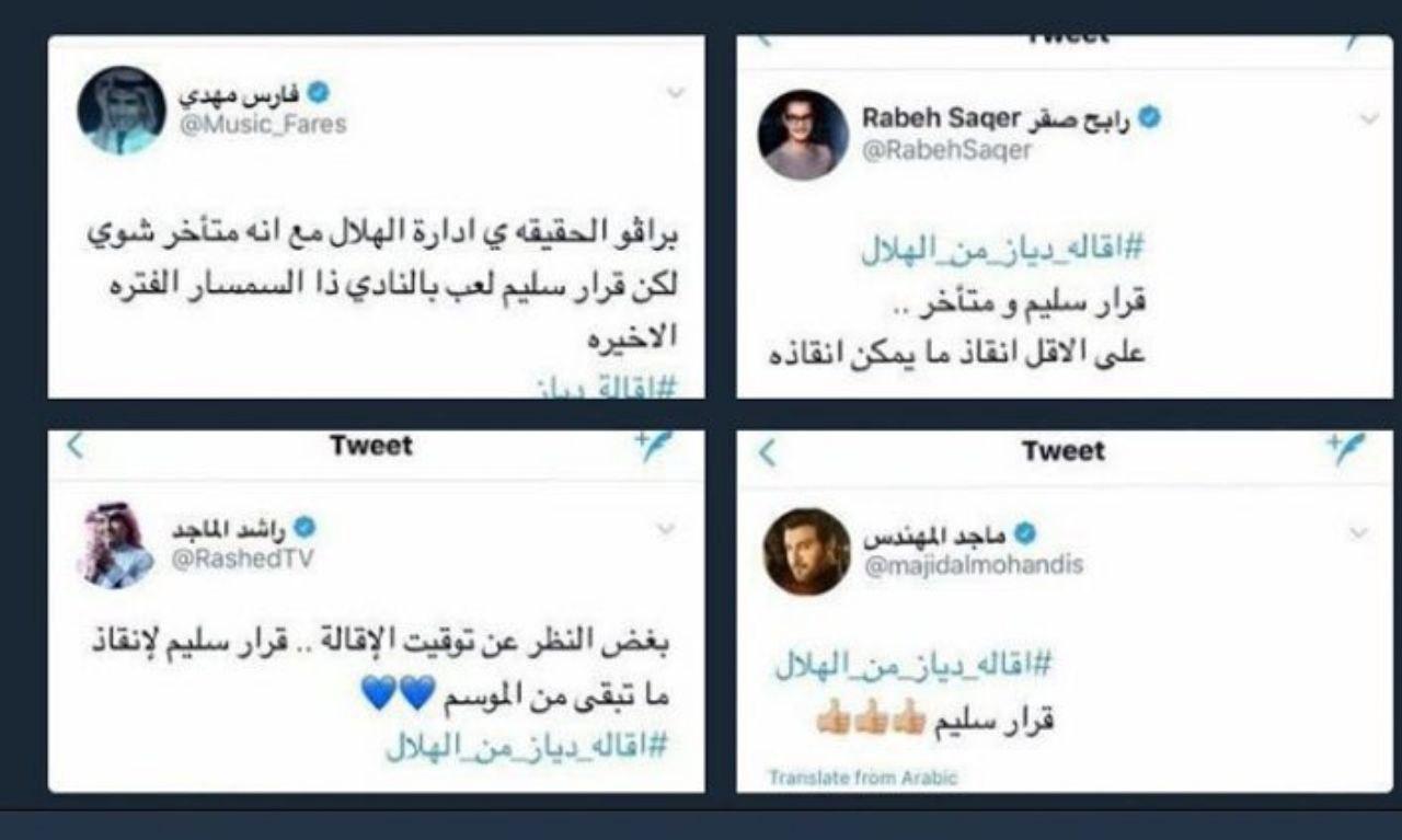 جنجال دراردوي الهلال برسراخراج دياز و موضع چهارخواننده!