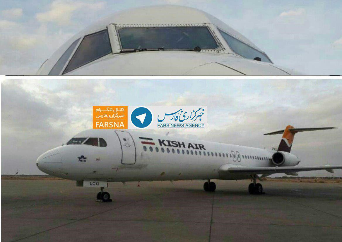 فروداضطراری هواپیمای کیش ایر در اصفهان