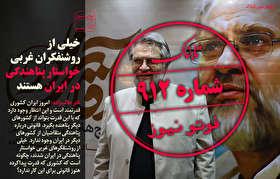 نادر طالبزاده:خیلی از روشنفکران غربی خواستار پناهندگی در ایران هستند/فیروزآبادی: اطلاعاتی ندیدم که موسوی، کروبی و یا خاتمی از جریان فتنه سبز مطلع بودند